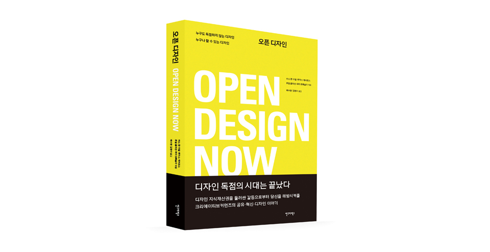 Article Published in Open Design Now